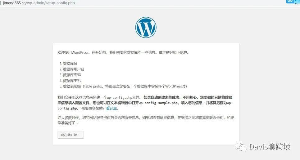 wordpress傻瓜式搭建笔记-外贸独立站